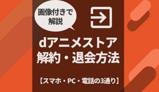 dアニメストア解約・退会方法【画像付き】