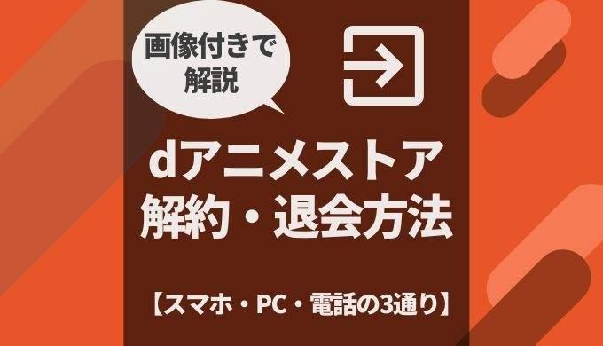 D アニメ 退会