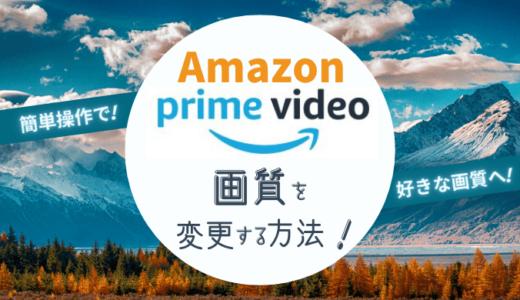 Amazonプライムビデオの画質を変更する方法!最適な画質で快適な動画生活を
