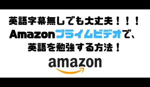 英検1級保持者が教える、英語字幕の無いAmazonプライムビデオで、英語を勉強する方法!