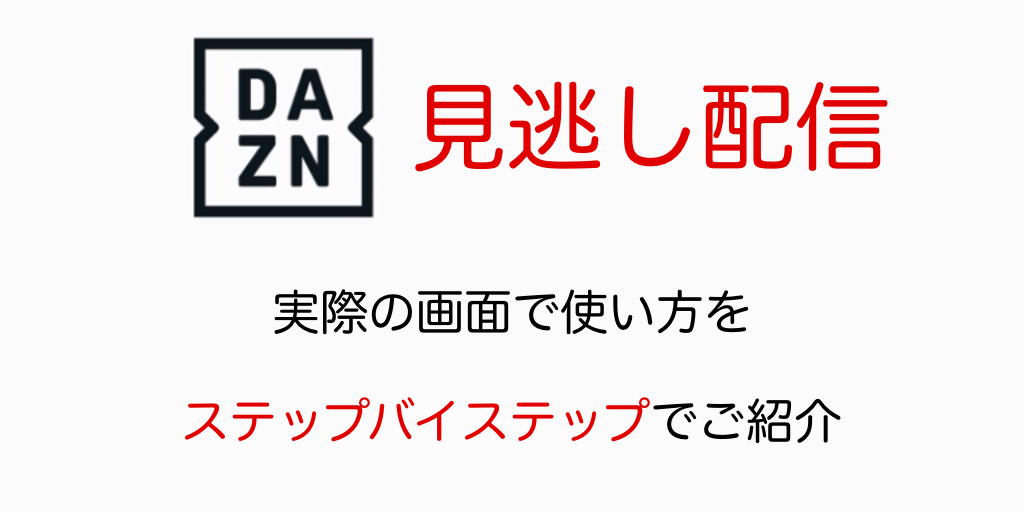 DAZN 見逃し配信 紹介