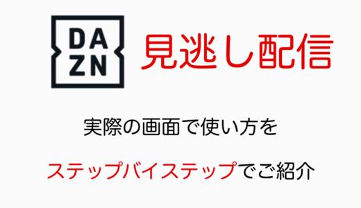 【DAZNの見逃し配信】実際の画面で使い方をステップバイステップでご紹介!
