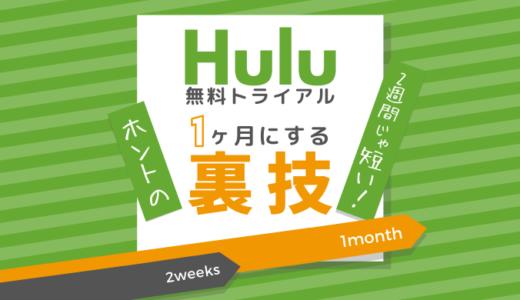 【ホントの裏技】2週間じゃ短い!Hulu無料トライアル期間を1ヶ月にする方法