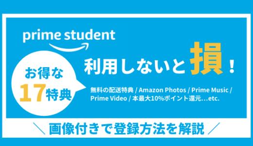 Amazonプライムの学生版は絶対に利用するべき!特典や登録方法を解説します