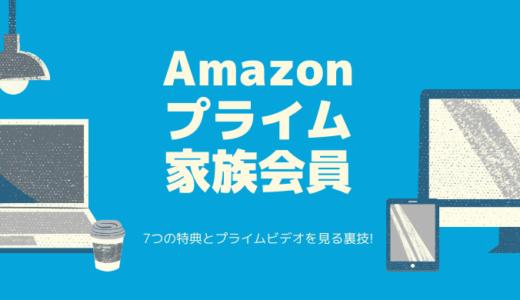 【Amazonプライム家族会員】7つの特典とプライムビデオを見る裏技!
