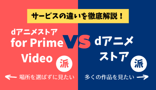 dアニメストア for Prime Videoでは損をする?dアニメストアとの違いを解説!