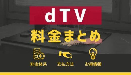 【最安級】dTVは1日16円!料金比較や支払い方法、お得に使うポイントまとめ