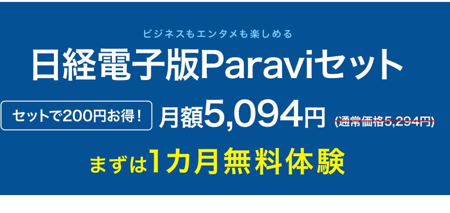 日経電子版Paravi