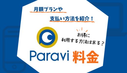 Paraviの料金は?お得に利用するには?月額プランや支払い方法を紹介!