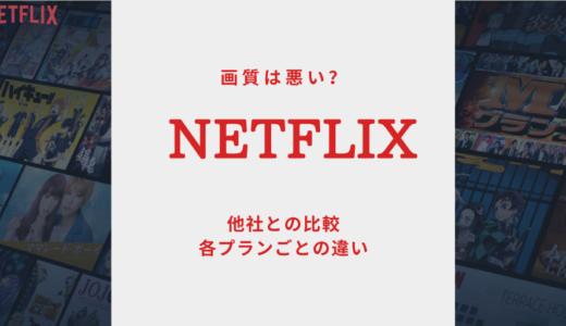 Netflixの画質は悪い?他社との比較や各プランごとの違いを解説!