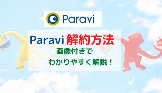 【画像付き】Paraviを確実に解約する方法!利用休止や退会についても解説!