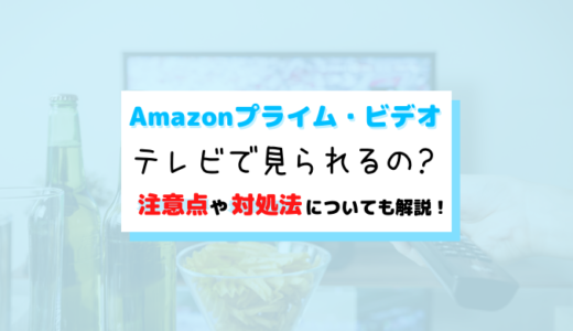 Amazonプライム・ビデオをテレビで観る方法【画像付きだから簡単】