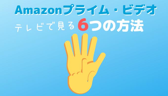Amazonプライム・ビデオをテレビで見る6つの方法