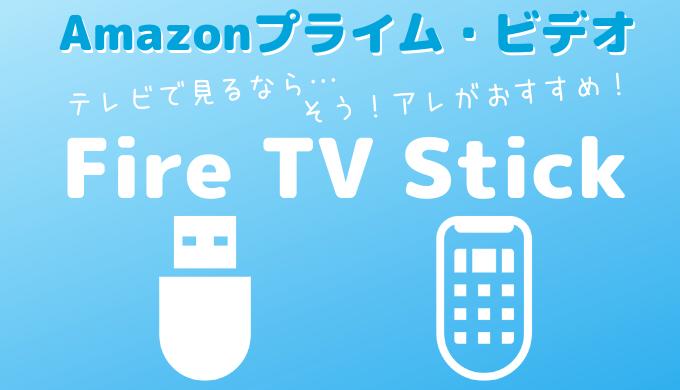 Amazonプライム・ビデオをテレビで見るならFire TV Stickがおすすめ!
