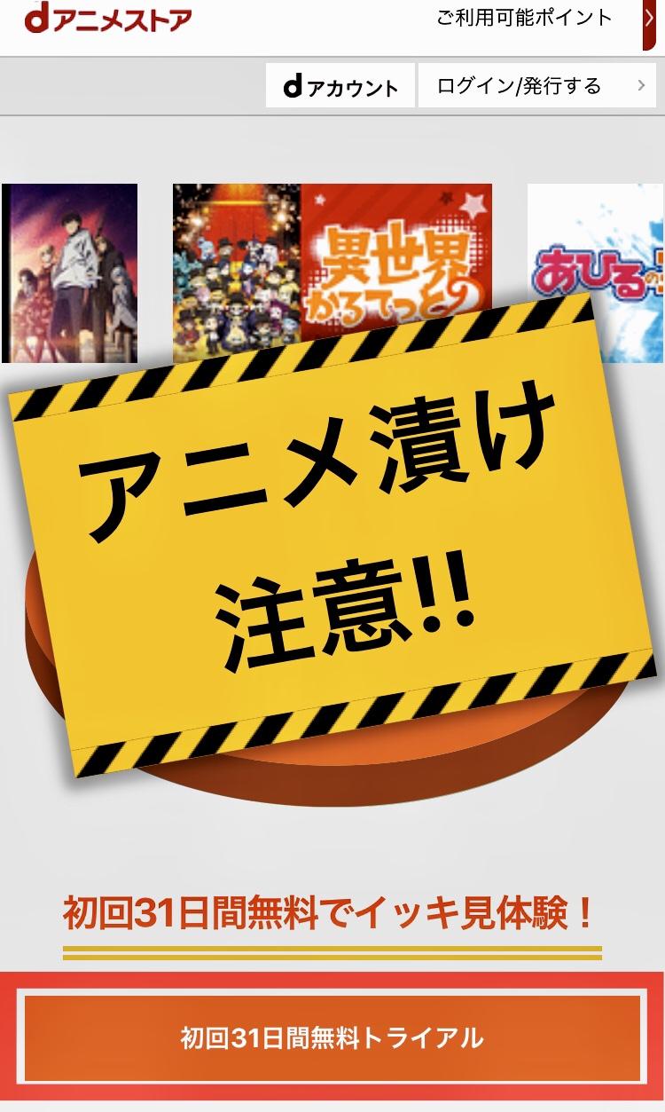 dアニメストア公式ホームページ