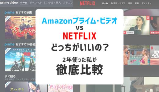 Amazonプライム・ビデオとNetflixどっちがいい?コスパとサービス徹底比較