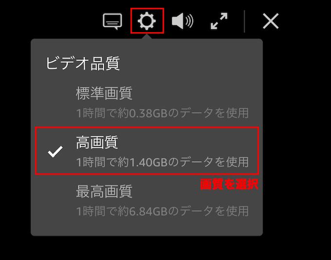 Amazonプライム・ビデオの画質変更