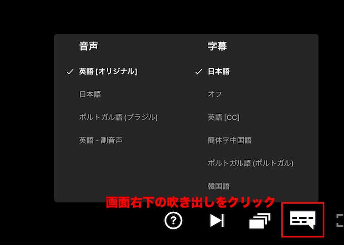 Netflixの字幕の言語を変更