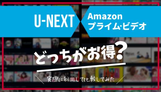 U-NEXTとAmazonプライム・ビデオどっちがお得?実際に利用して比較してみた