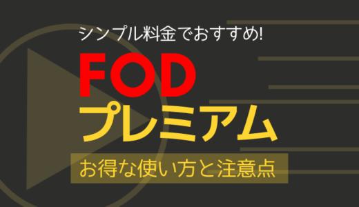 FODプレミアムはシンプルな料金体系!お得な使い方・注意点のまとめ
