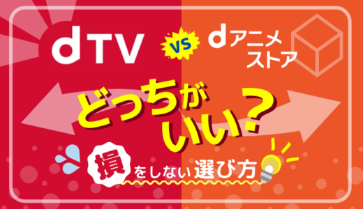 dTVとdアニメストアを徹底比較!間違った選び方をしないための予備知識