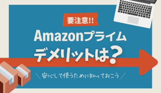 Amazonプライムのデメリットは?おすすめできない人と注意点!
