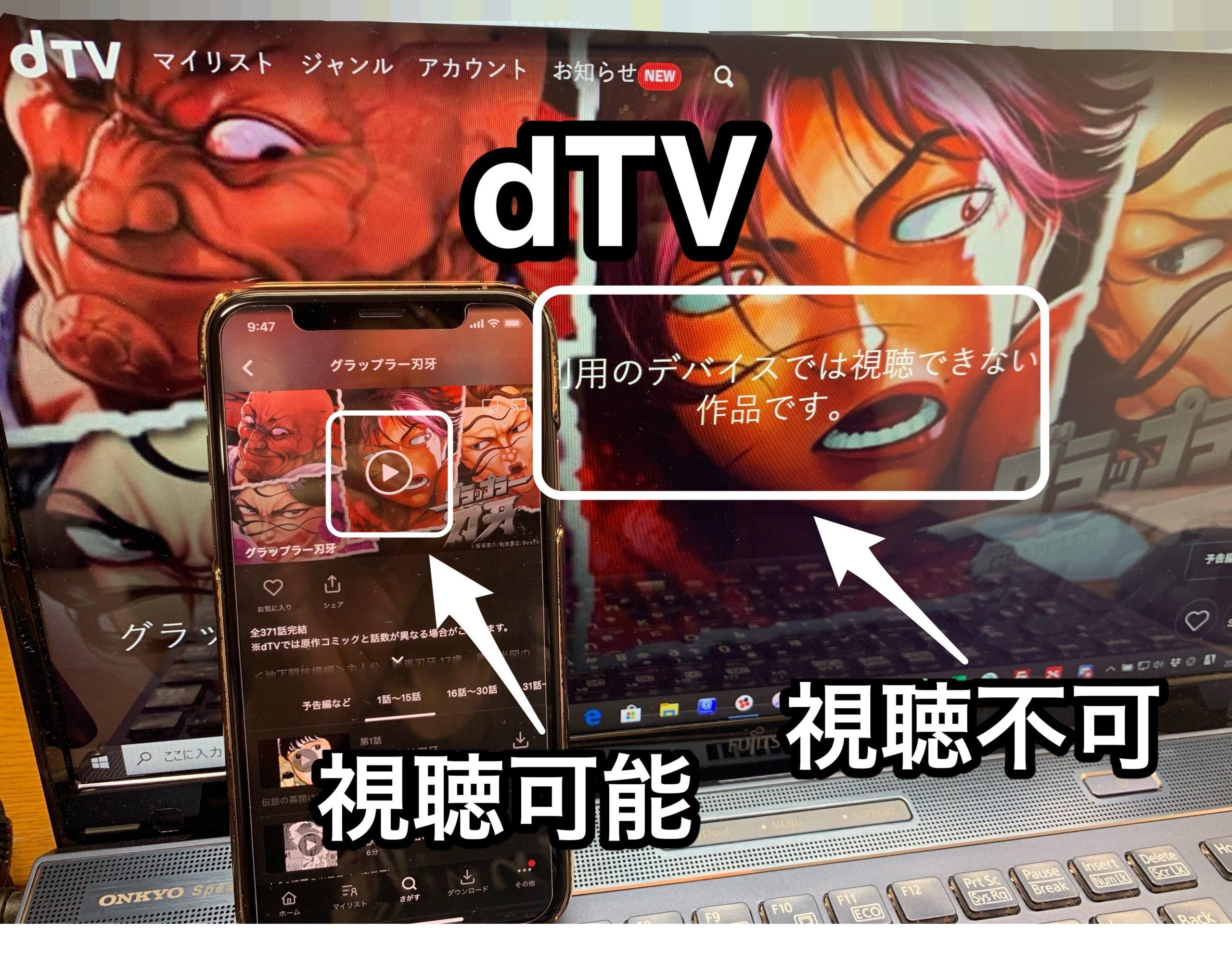 dTVは視聴不可のデバイスがある