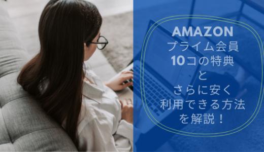 Amazonプライムの特典やさらに安く利用できる方法までまとめて解説