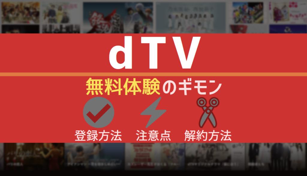無料 Dtv
