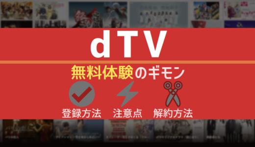 【dTV無料お試し】画像で解決!登録4ステップや注意点、解約方法を公開
