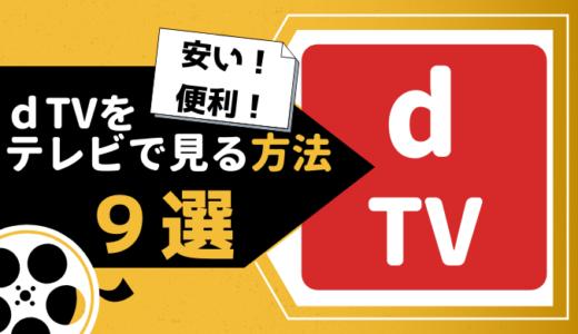 dTVをテレビの大画面で楽しむには?安くて便利な方法9つを紹介!