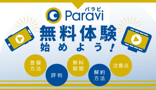 人気のドラマはParaviの無料体験で見なきゃ損!登録方法や注意点を解説