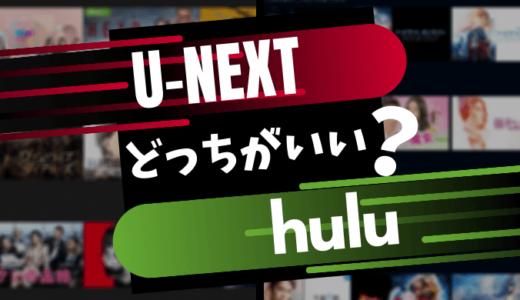 U-NEXTとHuluどっちを選べばいい?本当にオススメする人と5つの違い