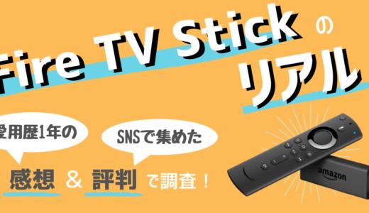 Amazon Fire TV Stickの評判|壊れやすい?リアルな感想と口コミで調査!