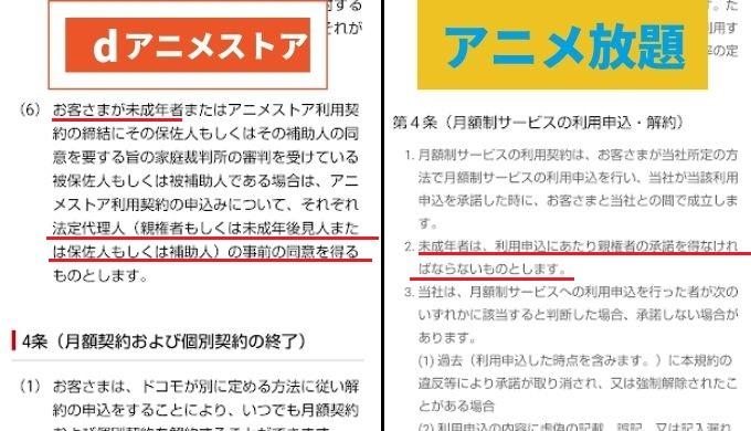 dアニメストア・アニメ放題の年齢制限