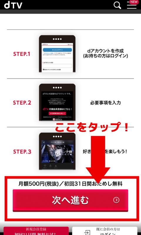 dTV登録手順公式ページ画面