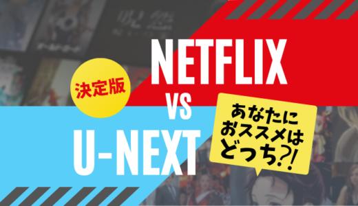 【U-NEXT vs Netflix】両方使って分かった!おすすめタイプはこんな人【決定版】