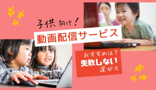 子供向けの動画配信サービスのおすすめはどれ?失敗しない選び方を解説!