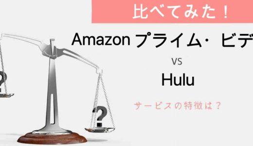 Amazonプライム・ビデオとHuluどちらを選ぶ?経験者が語る賢い選択方法は
