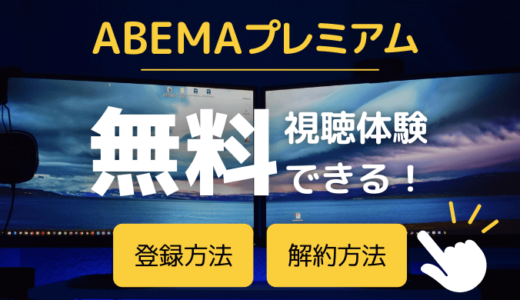 ABEMAプレミアムの無料視聴は2週間!登録・解約方法もご紹介