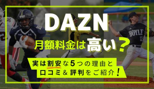 DAZNの月額料金は高い?実は割安である5つの理由と口コミ&評判を公開