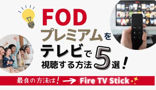 FODプレミアムをテレビで視聴する方法5選!最良の方法はFire TV Stick