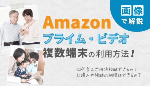 【画像で解説】Amazonプライム・ビデオは複数端末で利用可能!方法は?