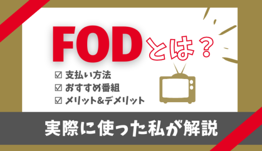 FODとは?実際に使った私が支払い方法やおすすめ番組、メリット&デメリットを解説